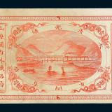 光绪三十四年山海关内外铁路局洋银壹圆纸币一枚