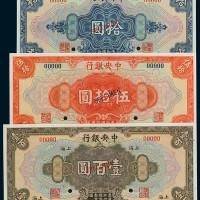 民国十七年中央银行国币壹圆、伍圆、拾圆、伍拾圆、壹百圆样票全套五枚