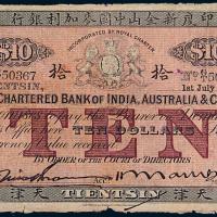 1926年印度新金山中国麦加利银行天津拾圆纸币一枚
