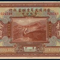 民国十三年香港国民商业储蓄银行有限公司拾圆纸币一枚