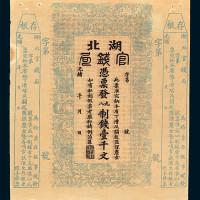光绪年月湖北官钱局制钱壹千文一枚