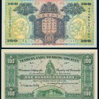 民国十一年上海和银行壹百元试色样票正、反单面印刷各一枚