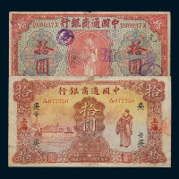 民国时期中国通商银行纸币一组七枚