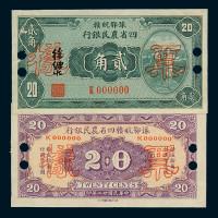 民国二十二年豫鄂皖赣四省农民银行国币辅币券贰角样票正、反面各一枚