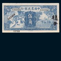 民国二十五年中国农民银行伍角样票正、反单面印刷各一枚