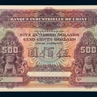 1914-1920年中法实业银行伍佰圆反面试印样票一枚