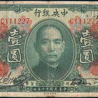 民国十二年中央银行银元券壹圆一枚