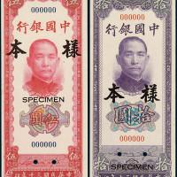 民国三十年中国银行样票伍圆、拾圆正、反单面印刷各一枚