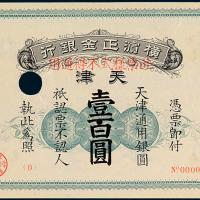 1918年横滨正金银行壹百圆样票一枚