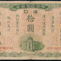1917年横滨正金银行汉口拾圆纸币一枚