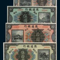 民国时期殖边银行样票壹圆、伍圆、拾圆、伍拾圆各一枚
