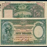 1934年香港上海汇丰银行伍拾圆纸币一枚