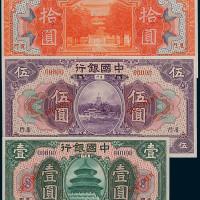民国十九年中国银行样票壹圆、伍圆、拾圆各一枚