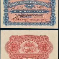 1900年英商香港上海汇丰银行壹圆纸币一枚