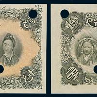 民国十六年中南银行五族妇女图拾圆灰绿色试色样票一枚