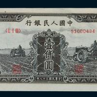 """1949年第一版人民币壹仟圆""""三台拖拉机""""、壹万圆""""双马耕地""""星水印各一枚"""