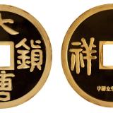 1989年中国金币总公司铸造十五盎司大唐镇库金币一枚