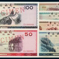 1979年中国银行外汇兑换券壹角、壹圆、伍圆、拾圆、伍拾圆、壹佰圆样票各一枚