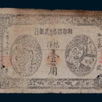 1931年湘鄂赣省工农银行洋银壹角纸币一枚