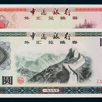1979年中国银行外汇兑换券壹角、伍角、壹圆、伍圆、拾圆、伍拾圆、壹佰圆各一枚
