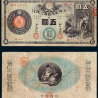 明治十年大日本帝国国立银行五圆纸币一枚