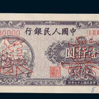 """1948年第一版人民币壹仟圆狭长版""""双马耕地""""样票一枚"""
