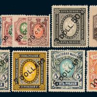 ★△1899-1910年俄国在华邮局第一次加盖中国币值邮票十九枚全