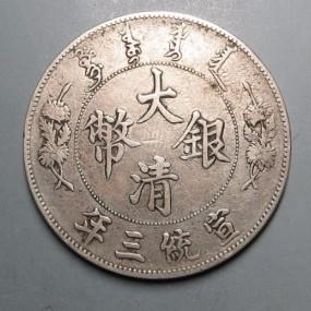 宣统三年大清银币壹圆交易价格