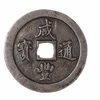 """清代宝福局""""咸丰通宝""""当百大字型试铸样钱一枚"""