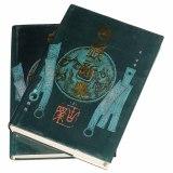 1991年朱活编著《古钱新典》上 下册