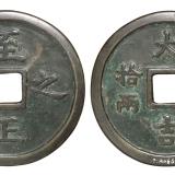 """清末民初""""至正之宝""""背""""大吉 权钞拾两""""大型私铸币一枚"""