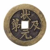 """清代""""状元及第""""背福禄寿喜吉语花钱一枚"""