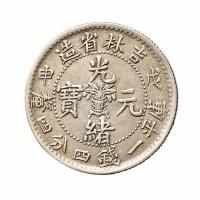 1908年戊申吉林省造光绪元宝花篮库平一钱四分四釐银币一枚