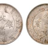 光绪三十四年北洋造光绪元宝库平七钱二分 宣统三年大清银币壹圆各一枚(无图)
