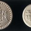 1894年(回文纪年1311)阿城光绪银元三钱 伍钱银币各一枚
