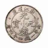 1899年浙江省造光绪元宝魏碑体库平一钱四分四釐银币一枚