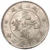 1894年湖北省造光绪元宝库平七钱二分银币一枚