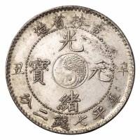 1901年辛丑吉林省造光绪元宝太极图库平七钱二分银币一枚