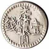 1893年(回文无纪年) 1894年(回文纪年1311)光绪银元壹钱银币各一枚