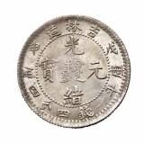 1908年戊申吉林省造光绪元宝中心满文库平一钱四分四釐银币一枚