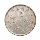 1899年安徽省造光绪元宝无纪年库平一钱四分四釐银币一枚