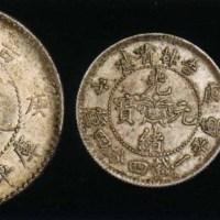 1900年庚子吉林省造光绪元宝花篮库平三钱六分 一钱四分四釐 七分二釐银币各一枚