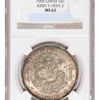 1905年乙巳吉林省造光绪元宝太极图库平七钱二分银币一枚