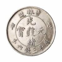 1908年戊申吉林省造光绪元宝中心满文库平三钱六分银币一枚
