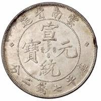 1909年云南省造宣统元宝库平七钱二分银币一枚