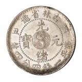 1901年辛丑吉林省造光绪元宝太极图库平一钱四分四釐银币一枚