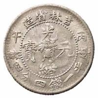 1906-1907年丙午 丁未吉林省造光绪元宝花篮库平一钱四分四釐银币各一枚