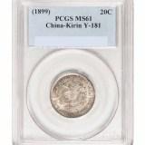 1899年己亥吉林省造光绪元宝花篮库平一钱四分四釐银币一枚