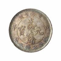 1906年丙午吉林省造光绪元宝花篮库平七钱二分银币一枚