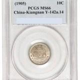 1905年乙巳江南省造光绪元宝库平七分二釐银币一枚